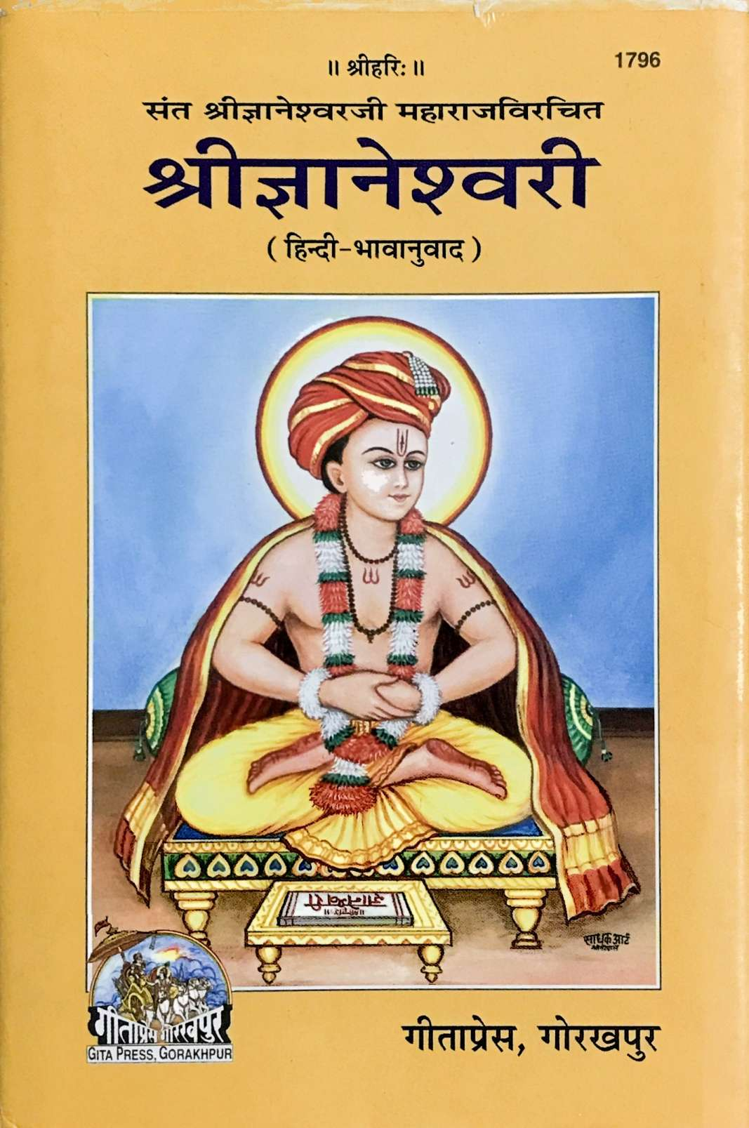Gyaneshwari